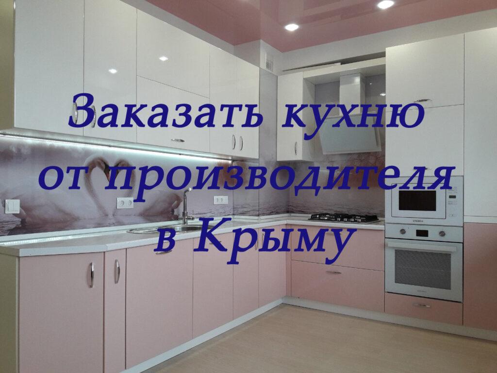 Заказать кухню от производителя в Крыму